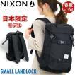 リュックサック NIXON ニクソン スモール ランドロック SMALL LANDLOCK フラップリュック デイパック バックパック メンズ レディース 男女兼用 ブランド