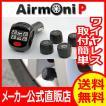 ポイント2倍!エアモニP (エアモニ ピー) AirmoniP タイヤ空気圧センサー