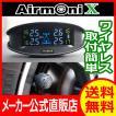 ポイント2倍!エアモニX (エアモニ エックス) AirmoniX タイヤ空気圧センサー