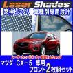 Mazda マツダKE系CX-5 CX5のサンシェード 日よけ レーザーシェード CX-5 運転席・助手席 2枚組セット PRO-TECTA