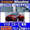 コンパクト梱包 送料無料 Mazda マツダKE系CX-5 CX5のサンシェード 日よけ レーザーシェード CX-5 運転席・助手席 2枚組セット PRO-TECTA