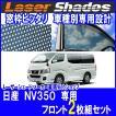 NV350 日産 ニッサンキャラバン CARAVAN サンシェード 日よけ レーザーシェードNV350キャラバン 運転席・助手席 2枚組セット PRO-TECTA