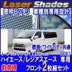 TOYOTA 200系HIACE トヨタ ハイエースのサンシェード(日よけ) レーザーシェード ハイエース(運転席・助手席)2枚組セット