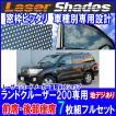 TOYOTA LAND CRUISER200 トヨタ ランドクルーザー200のレーザーシェードフルセット ランドクルーザー200用(地デジアンテナ付き)