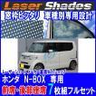 Honda ホンダ N-BOX(N-BOX+を含む)のサンシェード(日よけ)は レーザーシェードフルセット N-BOX用