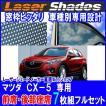 Mazda マツダKE系CX-5 CX5のサンシェード(日よけ)は レーザーシェードフルセット CX-5用