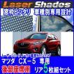 Mazda マツダKE系CX-5 CX5のサンシェード 日よけ レーザーシェード CX-5用後部 リアセット PRO-TECTA