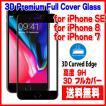 iPhone8 / iPhone7専用 液晶保護ガラスフィルム アサヒガラスTempered Glass使用 高度9H 送料無料