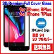 iPhone8Plus / iPhone7Plus専用 液晶保護ガラスフィルム アサヒガラスTempered Glass使用  高度9H No.1 《送料無料》
