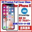 iPhonex専用 液晶保護ガラスフィルム アサヒガラスTempered Glass使用 高度9H 最高 No.1クリックポスト発送 送料無料