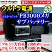 NEW  ポータブル電源PB3000メガ専用サブバッテリー SB2000 ボルトマジック 電子レンジ、ドライヤーが動く超大容量(max2979Wh)ポータブルバッテリー