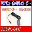 SR-SD03 GPSセンサー  リアビューカメラレコーダー用オプション 対象 SR-SD01/SR-SD02/SR-SD04/SR-SD05