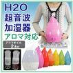 【アロマオイル付】 H2O アロマトレイ付超音波加湿器 PP-22