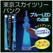 【名いれプレゼント】東京スカイツリー ライトアップバンク. 貯金箱