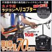 カメラ付BIGラジコンヘリコプター  全長約70cm  LEDライト カメラ付 ラジコンヘリコプター  ジャイロセンサー搭載
