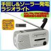 短波ラジオ AM/FM/SW 3波受信4電源式 ソーラー充電 LEDラジオライト /スマホ充電OK  手巻き充電OK  多機能LEDライト