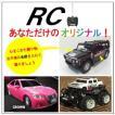 【名いれシール進呈!】 オリジナルRC ラジコンカー
