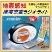 地震・防災 /サイレン/ 地震探知/携帯充電(スマホも可)/AM・FMラジオライト