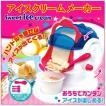 手作り アイスクリームメーカー