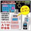 名いれ無料  タッチパネルATMバンク  ATM貯金箱