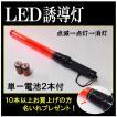 LED誘導灯 車・歩行者の誘導や防犯活動誘導灯