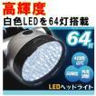 64灯LEDヘッドライト