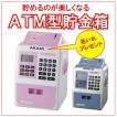 名いれ無料 ATM貯金箱  ATMメモリーバンク