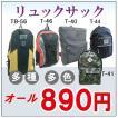 セール特価 多種・多色 多機能 リュックサック    (デイバッグ) アウトドア リュック