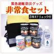 防災 非常食セット 非常用飲料水、非常食 防災避難用品 非常持ち出し袋