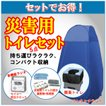防災グッズ・簡易トイレセット/災害用トイレ/非常用トイレセット  充電式多機能扇風機付き