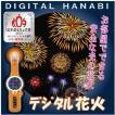 2012おもちゃ大賞 優秀賞 デジタル花火 アガツマ DIGITAL HANABI デジタルハナビ