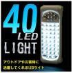 縦型スーパーLED40灯ランタン  超高照度 手持ち,吊り下げ,壁掛け可能