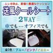 USB&シガーソケット 送風クールシート  オフィス/車 2WAY クールシート
