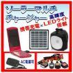 ソーラー充電LEDライト&マルチモバイルチャージャー  エコロン 携帯充電 スマホも可