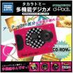 【訳あり】タカラトミー 多機能デジカメ d-Pods デジタルフォトグッズ ・ディーポッズ