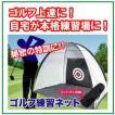 【即納】 ゴルフ練習ネット