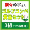 ゴルフコンペ賞品セット 3組(12名様)用
