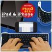 Bluetooth  ブルートゥースシリコンキーボード LT-G210  iPhone&iPad専用シリコンキーボード
