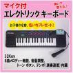 初心者 エレクトリックキーボード 37Key 24曲のデモ内蔵  マイク付キッズキーボード