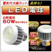 LED電球 LB07-E26WW KFE JAPAN 7W 白熱電球60W相当