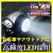 21灯LEDサイクルライト