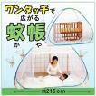 らくらくワンタッチ蚊帳  ☆ピクニック ・ お昼寝 ・ 害虫対策に! 蚊帳