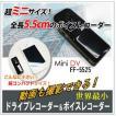 世界最小 ドライブレコーダー&ボイスレコーダーMini DV FF-5525