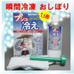 瞬間冷凍おしぼり Vipros/ヴィプロス プシュ冷え  セット品