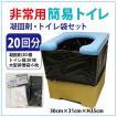 簡易トイレセット/災害用組立てトイレ+非常用トイレセット30回   防災グッズ ラビン エコ洋式トイレ BR-001