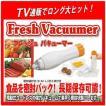 長期保存密封パック Fresh Vacuumer/フレッシュバキューマー NP-21 ハンディー密封パック器