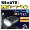 ソーラーLEDサイクルライト(自転車ライト)  外して懐中電灯