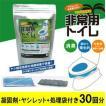 防災セット/簡易トイレ 汚物袋+凝固剤セット 非常用トイレ袋(30回分)