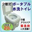 ポータブル水洗トイレ 簡易トイレ レジャー・災害用トイレ 20L