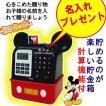 貯金箱 ミッキー計算機能付きATMバンク  ディズニー